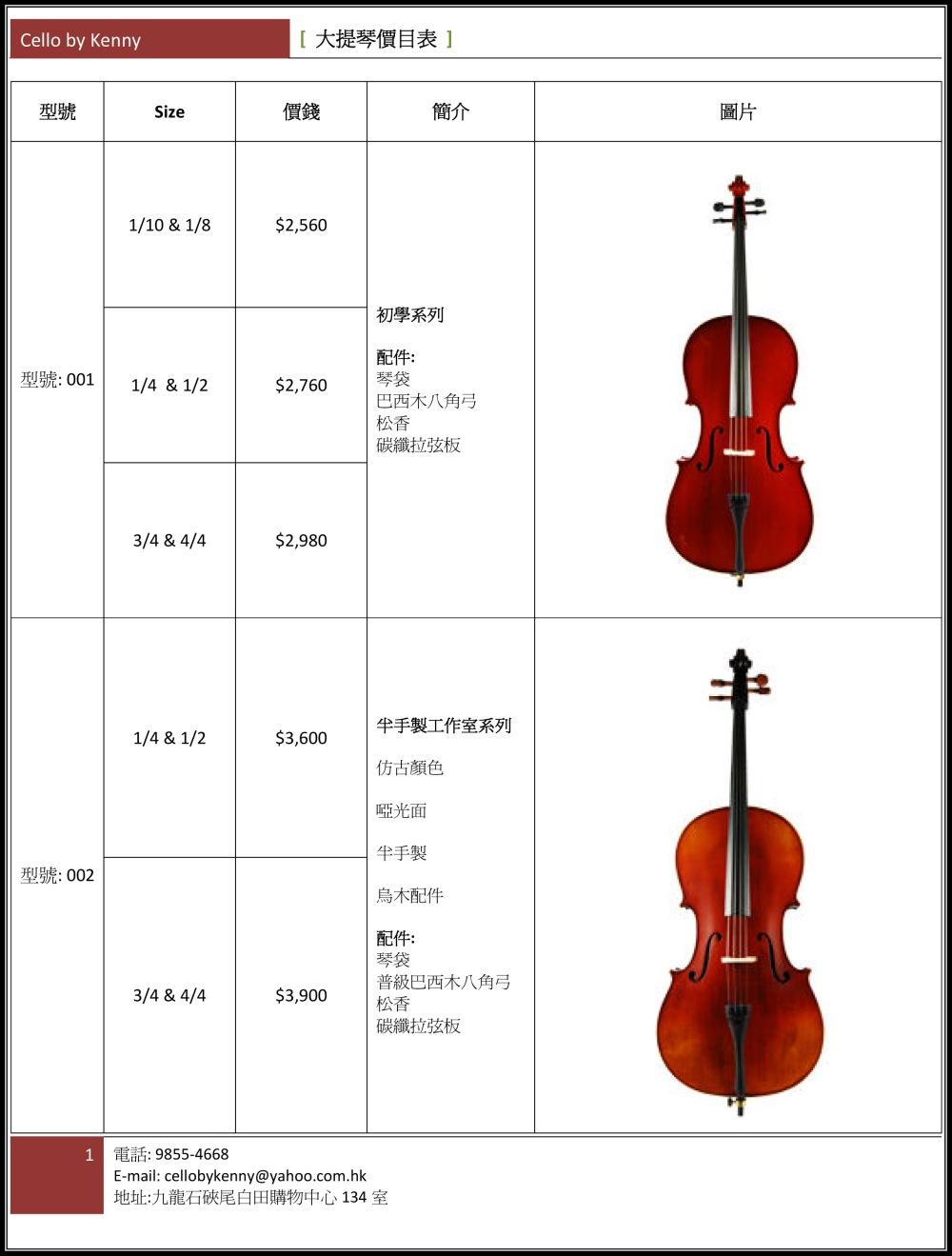 Cello price list-1