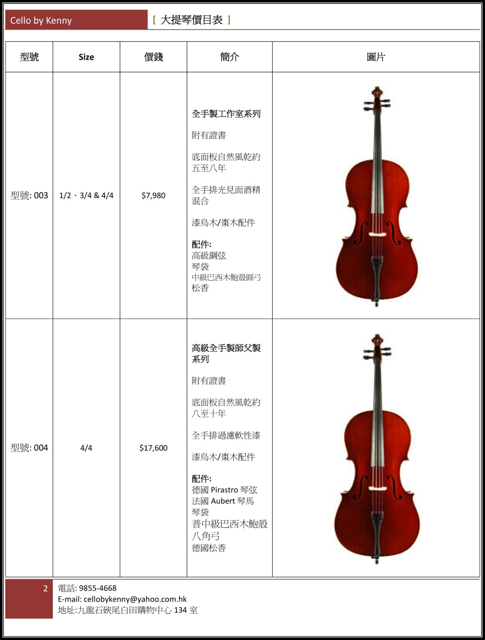 Cello price list-2